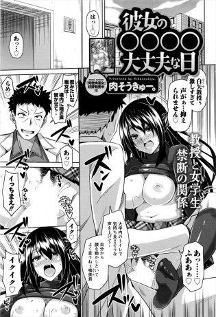 【エロ漫画】ドM痴女な教え子JDと今日もセックスをしてしまっている教授は、今日もバイブを入れっぱなしで授業を受けているガーターベルト姿の彼女から誘われバイブで絶頂させてしまう。【無料 エロ同人】