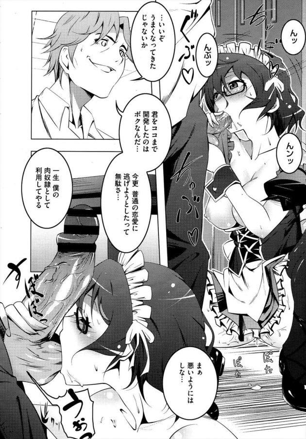 【エロ漫画】幼馴染の彼女はバイト先の店長とセックスをしてしまっているビッチな女w【無料 エロ同人】(8)