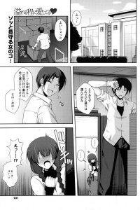 【エロ漫画】図書館でアルバイトをしている学生は、いつも仕事を手伝っている司書さんからヤンデレ気味なラブレターで告白されてしまい……。【無料 エロ同人】