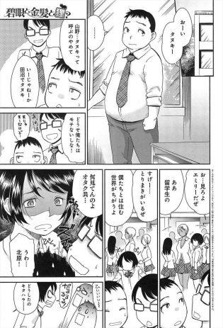 【エロ漫画】外国人の褐色JKからタヌキそっくりだと好かれてしまった男子は、彼女と仲良くなり一緒にカラオケにも行くように。【無料 エロ同人】