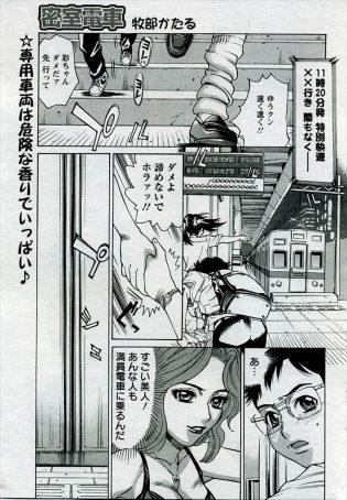 【エロ漫画】幼馴染のJKと一緒に電車に慌てて乗り込んだ男だったが、そこは女性専用車両で…【無料 エロ同人】