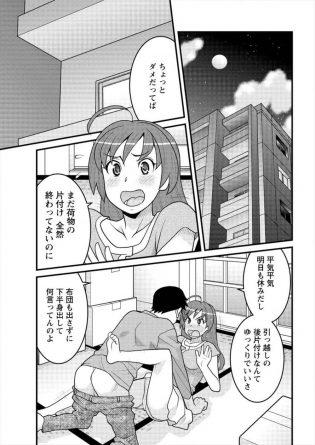 【エロ漫画】処女で死んでしまったという幽霊が俺を襲ってくるw【無料 エロ同人】