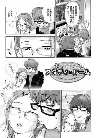 【エロ漫画】家庭教師の先生に勉強を教わっている眼鏡っ子ロリ少女は、彼がロリコンだということを知りそのまま自分もパイパンオマンコを見せて誘惑することにして……。【無料 エロ同人】