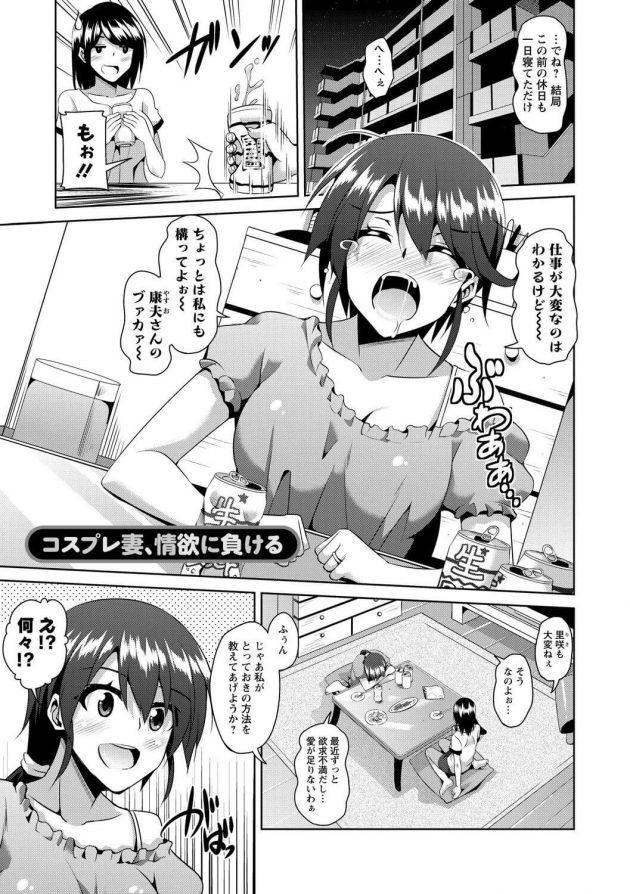 【エロ漫画】夫と最近ご無沙汰なことを友人の奥さんに愚痴っている彼女は、アドバイスをされコスプレをすることに。【無料 エロ同人】