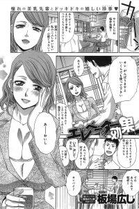 【エロ漫画】先輩OLの家に誘われた男は故障で閉じ込められたマンションのエレベータの中でww【無料 エロ同人】