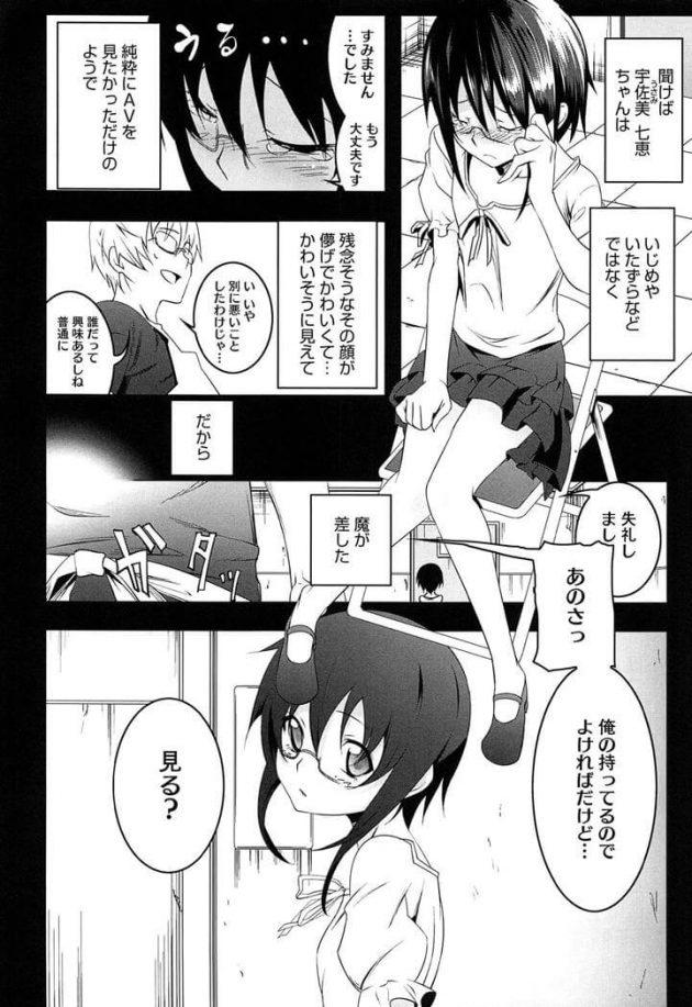 【エロ漫画】AV好きの貧乳眼鏡っ子少女と見るアダルトビデオwww【無料 エロ同人】(4)