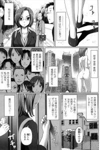 【エロ漫画】容姿学歴家柄も理想的で男性からモテているOLだったが、ある時ついに彼女が本当に好きな男性を見つけてしまい……。【無料 エロ同人】