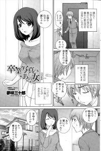【エロ漫画】大学に行って一人暮らしをする予定の男性は、近所の姉に告白しようと考えている【無料 エロ同人】
