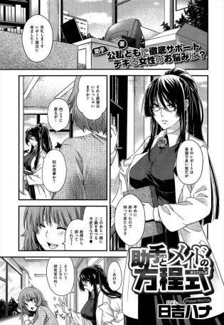 【エロ漫画】生徒たちには内緒で教授と付き合っている助手の彼女は、ある時メイド姿の妹から助言され自分も眼鏡っ子メイド服で彼にご奉仕をすることに。【無料 エロ同人】
