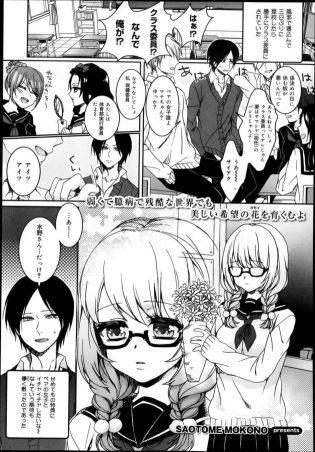 【エロ漫画】同じクラスで一緒にクラス委員をしている地味な巨乳眼鏡っ子Jkと仲良くなった男は、ある時彼女が自分の事を好きだということに気付いてしまい……。【無料 エロ同人】
