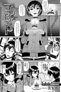 【エロ漫画】教え子だったJKからの誕生日プレゼントは彼女からのキスから始まるw【無料 エロ同人】