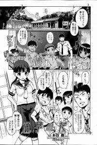【エロ漫画】男子教員は学校の帰り道教え子のJKに家で先生のことを考えながらオナニーをしてるって言われちゃうw【無料 エロ同人】