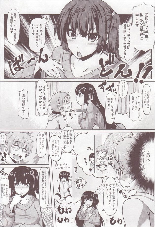 【エロ漫画】ネットゲームで仲良くなった女の子に、突然手伝いをするとリアルの家に押しかけられてしまった漫画家の男。【無料 エロ同人】(2)