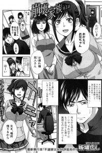 【エロ漫画】JKの妹は浪人中の兄の部屋でオナニーをするのが日課w【無料 エロ同人】