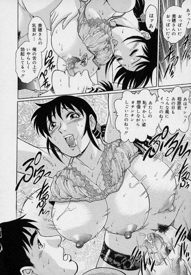 【エロ漫画】上の階に住んでいる巨乳人妻のパンティがベランダに落ちてきて…痴女の誘いに乗って…【無料 エロ同人】(14)