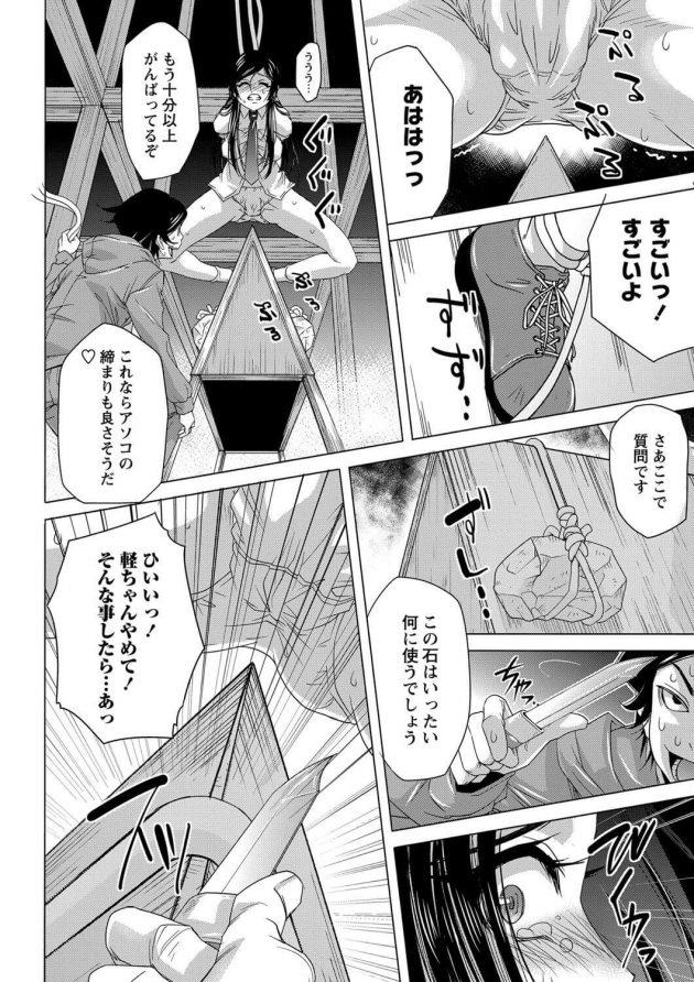 【エロ漫画】昔から仲の良い三人組ながら、その中の男女の二人が付き合っていると勘違いした男は、嫉妬から彼女を強姦レイプすることにして……。【無料 エロ同人】(8)