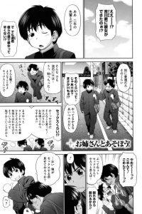 【エロ漫画】学校の友人からセックスをしている所を見せてやると言われてしまった男の子は、彼の幼馴染であるJKのお姉さんの部屋に一緒に行くことになり……。【無料 エロ同人】