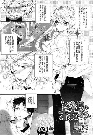【エロ漫画】男は幼馴染のの外国人お嬢様から媚薬を使われ身体を奪われちゃうww【無料 エロ同人】