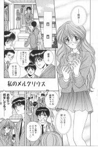 【エロ漫画】精液がないと生きていけないというホムンクルスの貧乳ちっぱい眼鏡っ子なJKは、今日もクラスの男子にお願いして精液を分けてもらうことに。【無料 エロ同人】