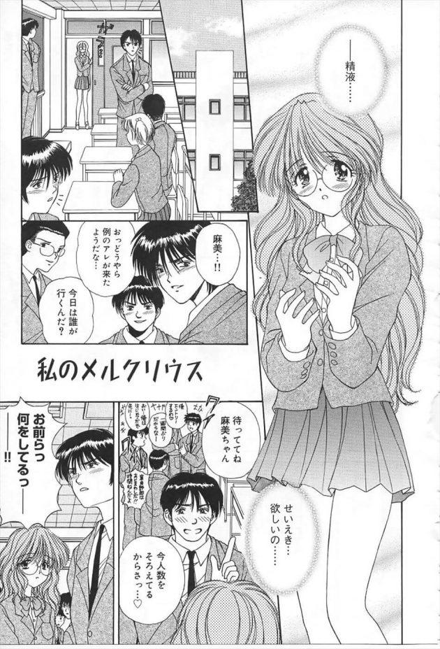 【エロ漫画】精液がないと生きていけないというホムンクルスの貧乳ちっぱい眼鏡っ子なJKは、今日もクラスの男子にお願いして精液を分けてもらうことに。【無料 エロ同人】(1)