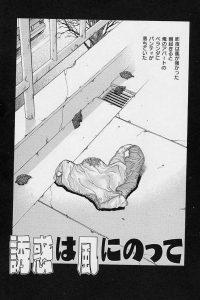 【エロ漫画】上の階に住んでいる巨乳人妻のパンティがベランダに落ちてきて…痴女の誘いに乗って…【無料 エロ同人】