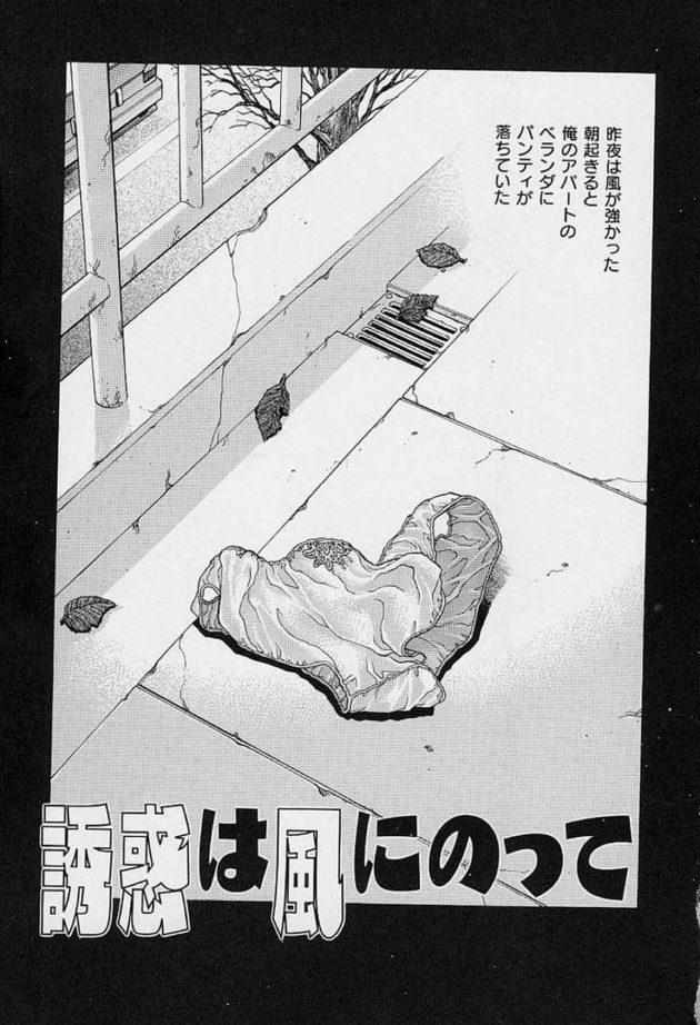 【エロ漫画】上の階に住んでいる巨乳人妻のパンティがベランダに落ちてきて…痴女の誘いに乗って…【無料 エロ同人】(1)