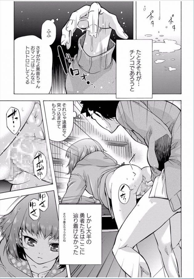 【エロ漫画】少子化対策としてフリーセックスタイム制が導入された社会。ポイントを稼ぐためにフリーセックスタイムになると学校でもそこら中でセックスが行われている【無料 エロ同人】(11)