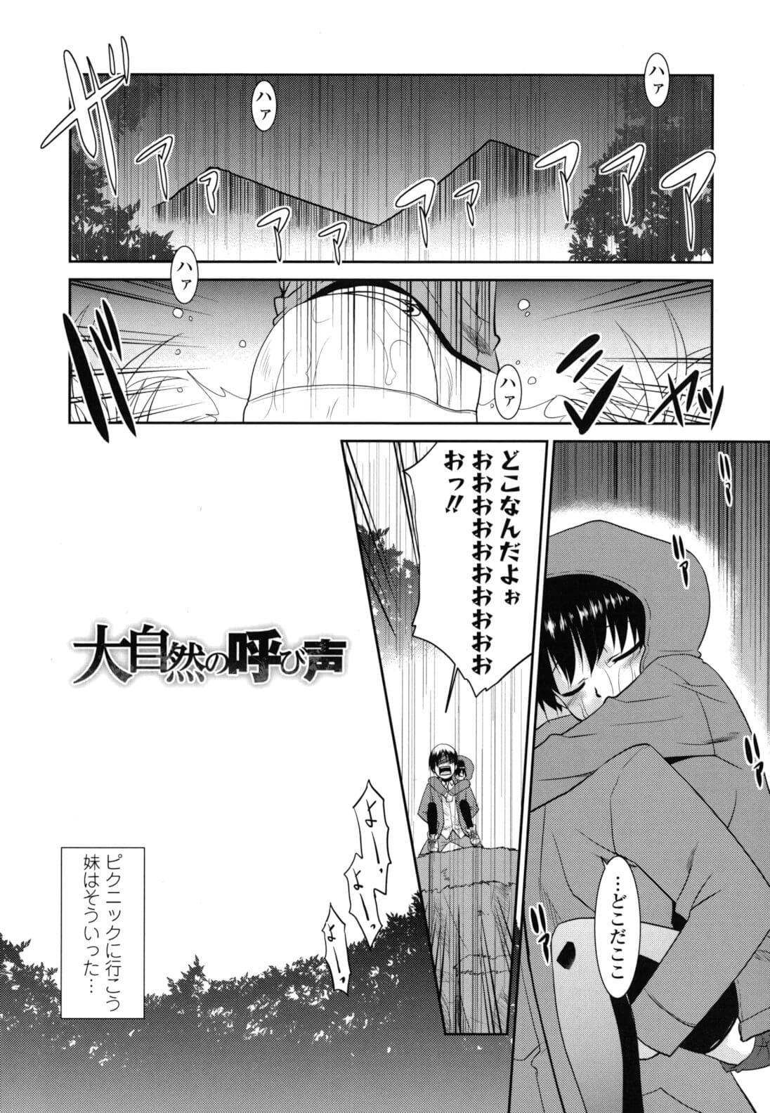【エロ漫画】就活で不採用ばかりの兄は、彼を励まそうと考えた妹に誘われ登山へ行くが二人は遭難してしまい……。【無料 エロ同人】
