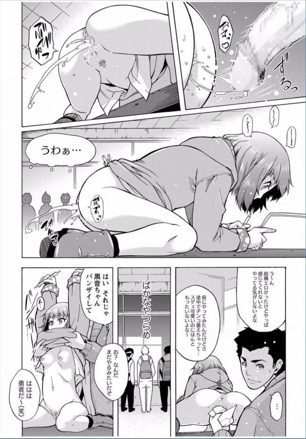 【エロ漫画】少子化対策としてフリーセックスタイム制が導入された社会。ポイントを稼ぐためにフリーセックスタイムになると学校でもそこら中でセックスが行われている【無料 エロ同人】(17)