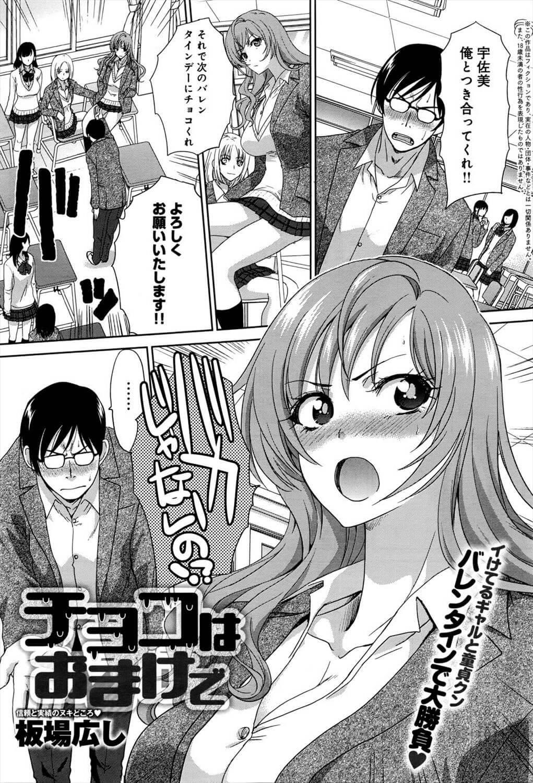 【エロ漫画】男は城ギャルなJKな彼女にバレンタインチョコをねだっただけでなくww【無料 エロ同人】