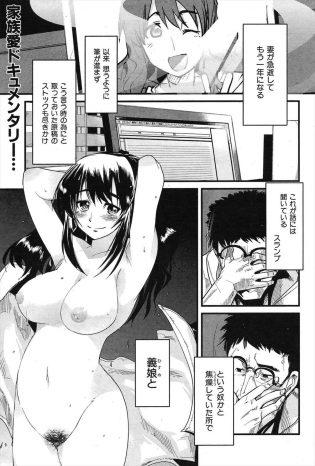 【エロ漫画】義娘の巨乳眼鏡っ子JKな彼女に誘われてセックスをしてしまう義理の父【無料 エロ同人】