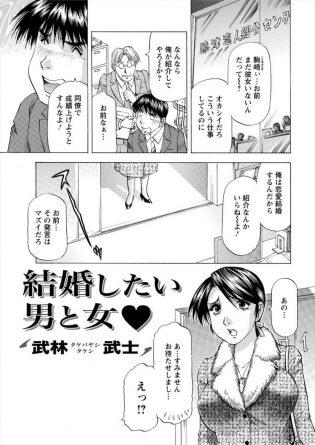 【エロ漫画】恋人紹介センターで働く男のもとに以前告白して振られた彼女が現れたw【無料 エロ同人】