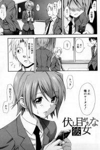 【エロ漫画】同じクラスの恥ずかしがりなJKと仲良くなり彼女を度々からかうようになった男子だったが、ある時彼女の友人から怒られてしまい……。【無料 エロ同人】