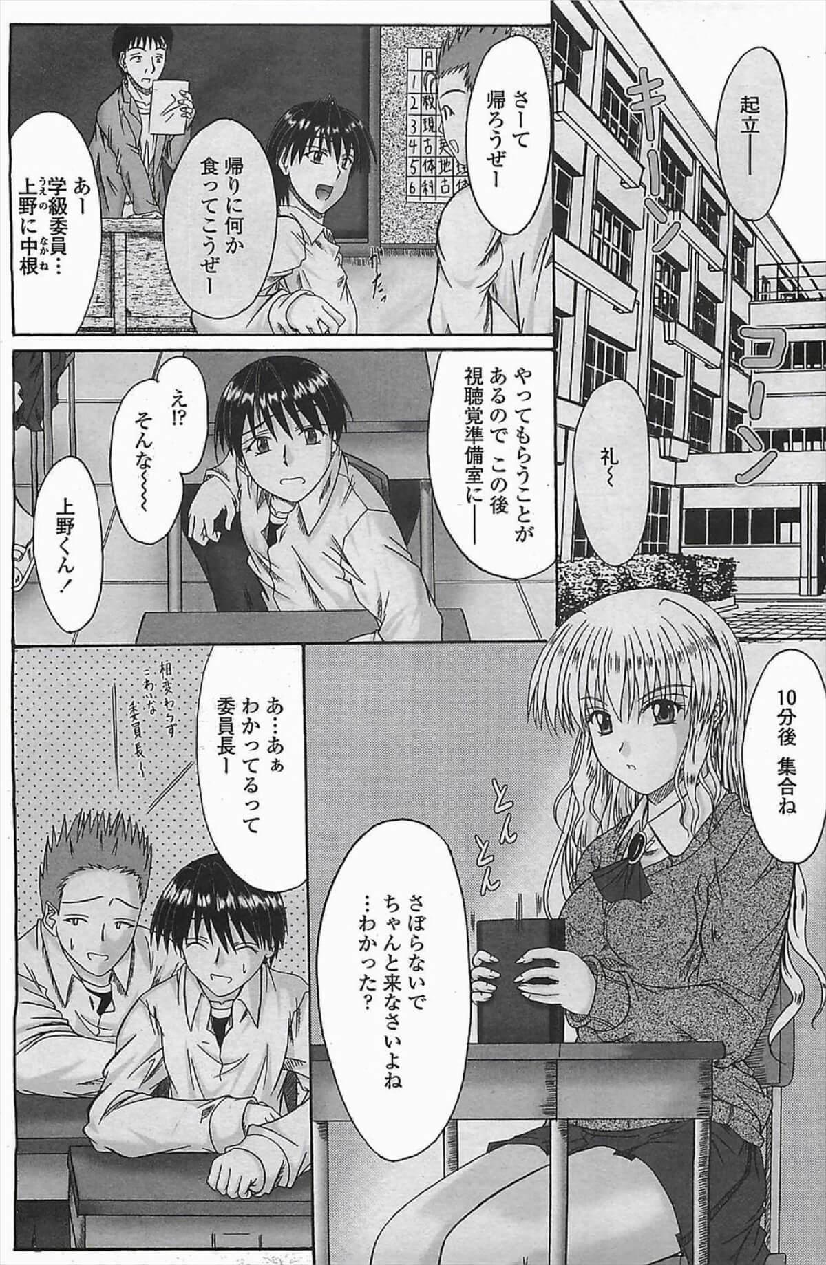 【エロ漫画】巨乳女教師の彼女は男子生徒にピンサロで働いていたことがバレて言いなりになっているw【無料 エロ同人】