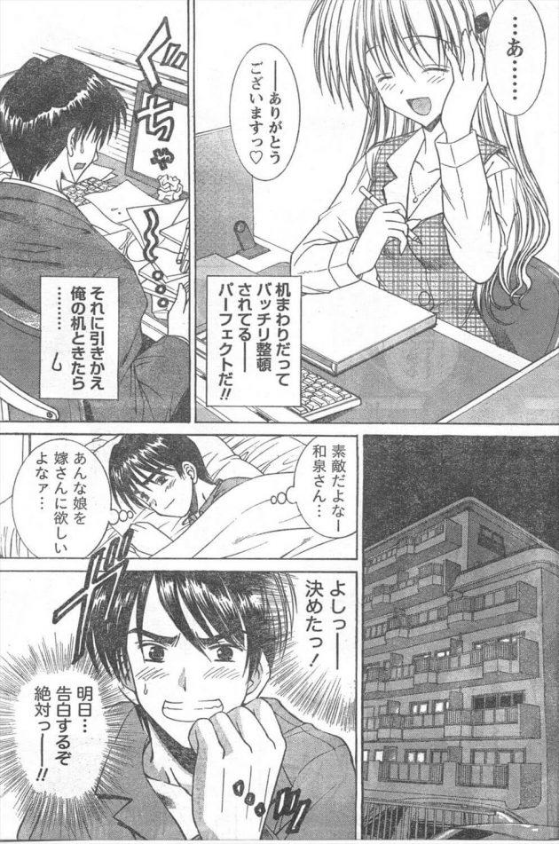 【エロ漫画】いつも所持品に名前を書いているかわいいOLのことが好きな男性社員は、ある時会社を休んだ彼女の家にお見舞いに行くことに。【無料 エロ同人】(5)