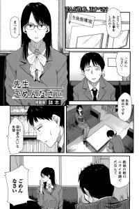 【エロ漫画】男子生徒は女教師の靴の匂いを嗅いでいる所を本人に見つかってしまうのだがww【無料 エロ同人】
