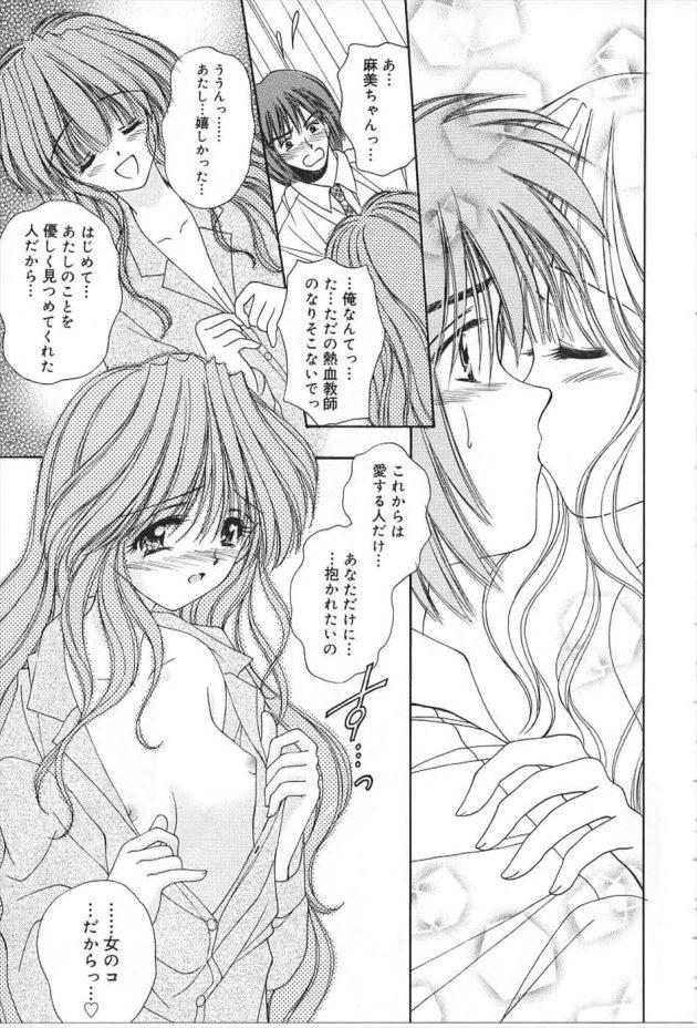 【エロ漫画】精液がないと生きていけないというホムンクルスの貧乳ちっぱい眼鏡っ子なJKは、今日もクラスの男子にお願いして精液を分けてもらうことに。【無料 エロ同人】(11)