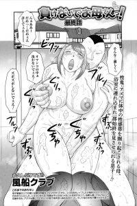 【エロ漫画】俺の母親を寝取ったのは同級生の男子生徒だなんてwww【無料 エロ同人】