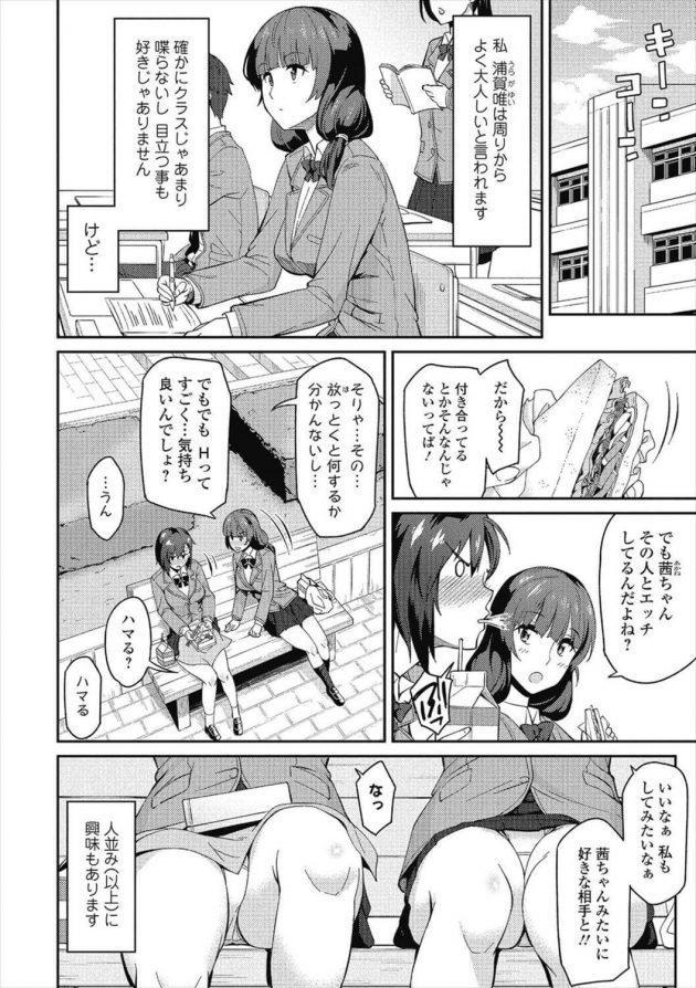 【エロ漫画】学校では地味な巨乳JKは、実はクラスメイトの男子に匿名で自分のエロ自撮り写真を送っていて……。学校の教室で彼とセックスをする妄想をしながら角オナニーまでしてしまう【無料 エロ同人】(2)