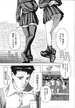 【エロ漫画】先生を部活の顧問にするために彼を気絶させる、拘束し逆レイプww【無料 エロ同人】