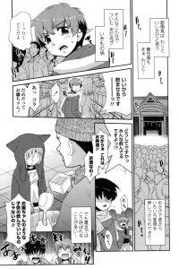 【エロ漫画】男子生徒は酔っ払った担任の巨乳ロリな女教師の性の面倒までみることにww【無料 エロ同人】