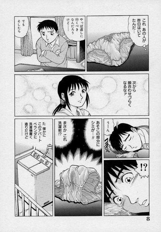 【エロ漫画】上の階に住んでいる巨乳人妻のパンティがベランダに落ちてきて…痴女の誘いに乗って…【無料 エロ同人】(4)