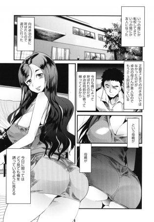 【エロ漫画】転校生の彼の母親は僕を誘惑し、転校生は僕の母を要求してくるww【無料 エロ同人】