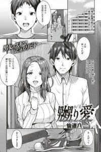 【エロ漫画】大学の先輩の家に居候をすることになった男は、そこで先輩の妻である彼女から浮気セックスを逆夜這いで誘われてしまい……。【無料 エロ同人】