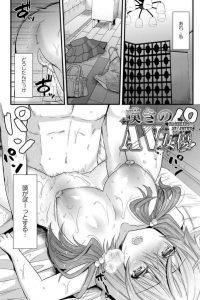 【エロ漫画】新歓コンパで飲み過ぎてしまった巨乳JDは、そこで先輩からお持ち帰りされてしまいラブホテルでセックスまでしてしまい……。【無料 エロ同人】