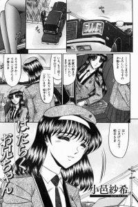 【エロ漫画】両親を亡くしながらもお嬢様学園に妹を通わせるために働いている兄は、制服姿の彼女からマッサージをされている内にそのままフェラまでされてしまい……。【無料 エロ同人】