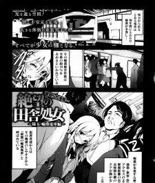 【エロ漫画】痴漢が多発する路線で電車に乗っている巨乳JKは、当然そこで痴漢の男たちに狙われていて…【無料 エロ同人】