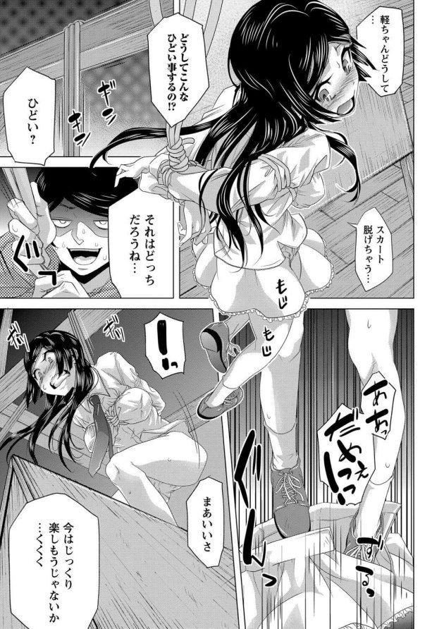 【エロ漫画】昔から仲の良い三人組ながら、その中の男女の二人が付き合っていると勘違いした男は、嫉妬から彼女を強姦レイプすることにして……。【無料 エロ同人】(7)