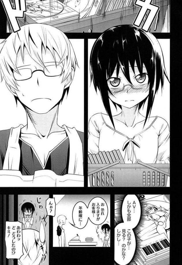 【エロ漫画】AV好きの貧乳眼鏡っ子少女と見るアダルトビデオwww【無料 エロ同人】(3)