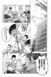 【エロ漫画】休日出勤をしながらも厳しい上司の女性から怒られている男は、同僚から誘われ彼女のお茶に媚薬を入れることに。【無料 エロ同人】